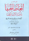 Book Cover IIS 2011