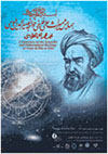 Conference poster for the International Conference on the Scientific and Philosophical Heritage of Nasir al-Din Tusi 2011.
