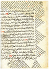 Manuscript image from the Hamdani Collection Da'a'im al-islam, al-Qadi al Nu 'man (Ms. 1413/p.43) IIS 2011