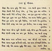 Eka shabada suno mere bhai (Gujarati), attributed to Pir Shams