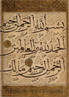 First folio of a Persian interlinear translation of Surat al-Fatiha from the Tafsir-i Ṭabari (Supplément persan 1610, fol. 5b). © BnF; IIS 2012.