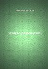 Cover of Jami' al-Hikmatayn Publication IIS 2011