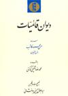 Cover of the Diwan-i Qa'imiyyat; IIS 2013