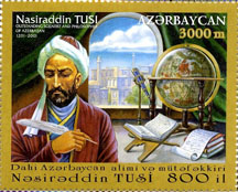 Special stamp issued in Azerbaijan on the 800th anniversary of Tusi's birth.