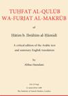 Tuhfat Al-Qulub Front Cover; IIS 2012
