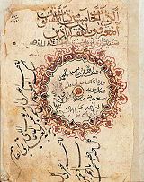 Title page from Ibn Sina's 'Canon of Medicine'