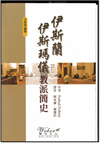 Cover of A Short History of the Ismailis chinese translation; IIS 2013