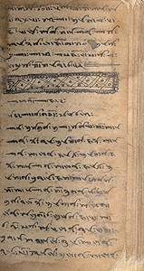 A page from the <i>Pandiyat-i Jawanmardi</i>