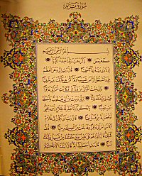 Koran from the library